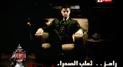 حلقات برنامج رامز ثعلب الصحراء