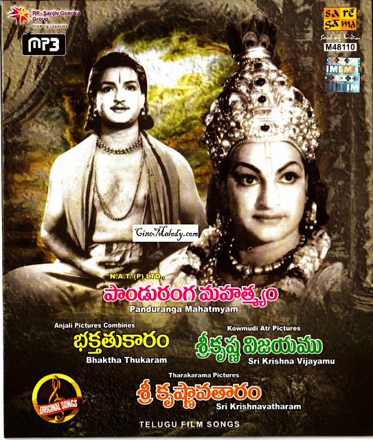Panduranga Mahatyam Telugu Mp3 Songs Free  Download  1957