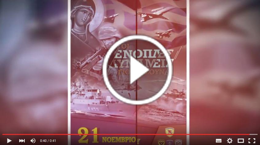 ΒΙΝΤΕΟ: 21 Νοεμβρίου: Εορτή των Ενόπλων Δυνάμεων
