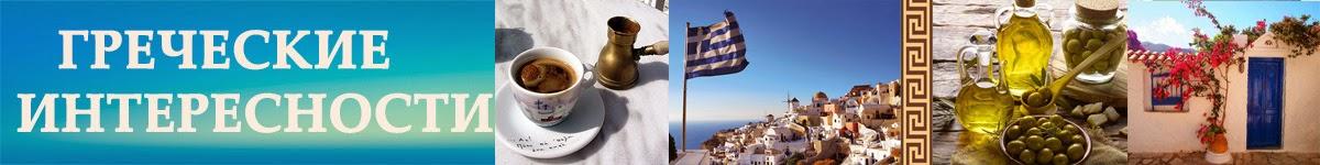 Греческие интересности