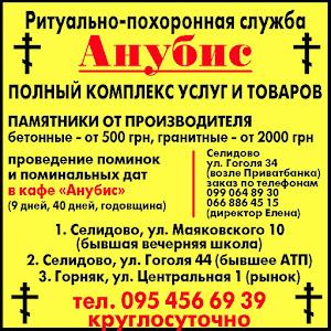 Ритуально-похоронная служба Анубис
