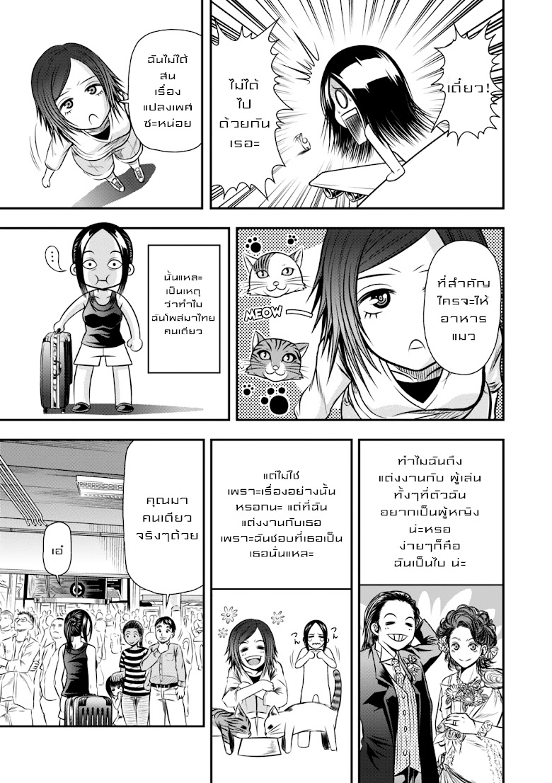 Umareru Seibetsu wo Machigaeta - หน้า 8