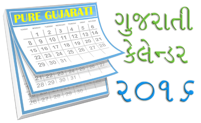 Pure Gujarati, Calendars, Food Recipes, Jokes, City Guide, Rivers