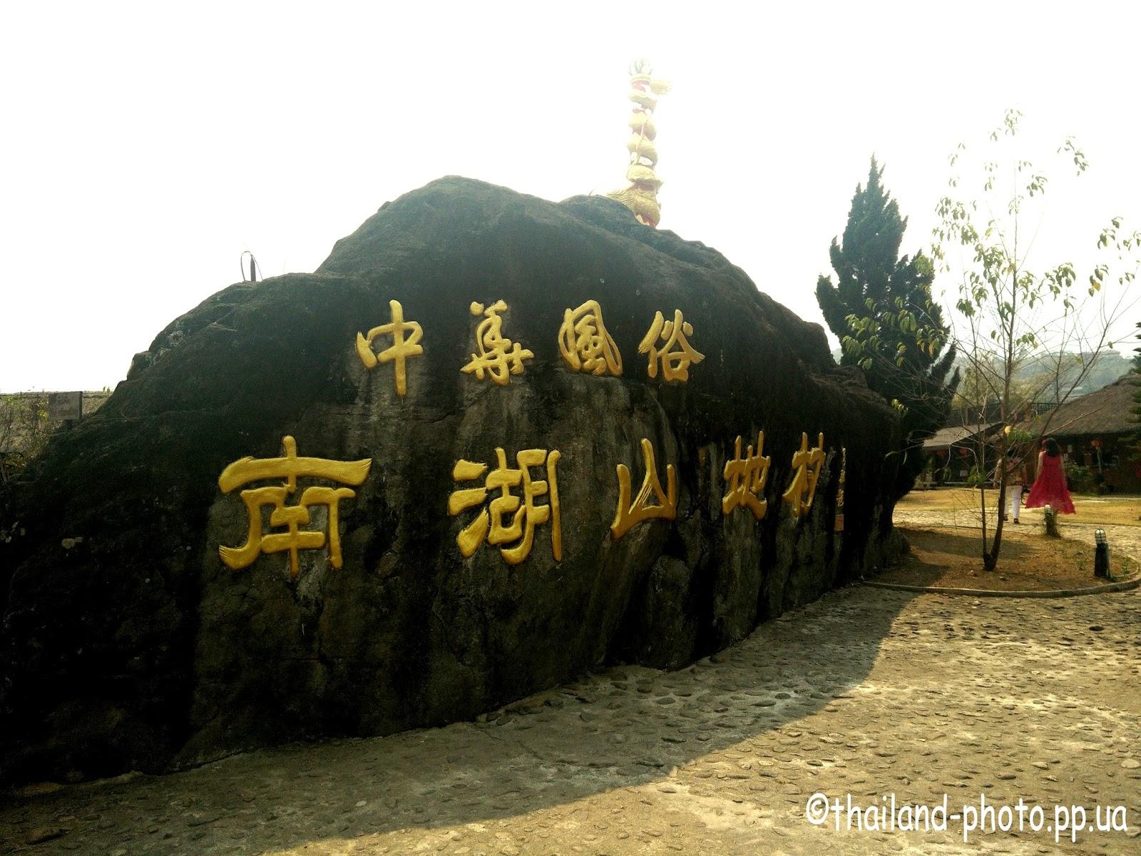 Китайская деревня в г. Пай