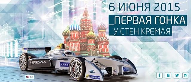 Moscow City Racing 2015 Васильевский спуск Формула-1 - розыгрыш билетов спешите!