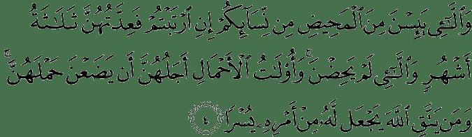 Surat Ath-Thalaq Ayat 4