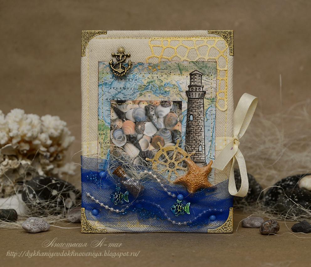 Дыхание Вдохновения: Морской мини-альбом раскладушка. Мастер-класс