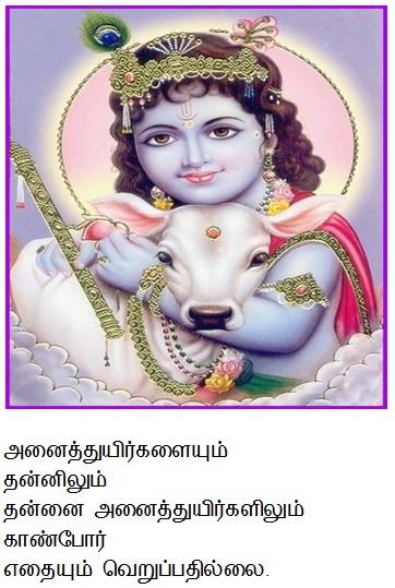 ஈஷா உபநிஷத்