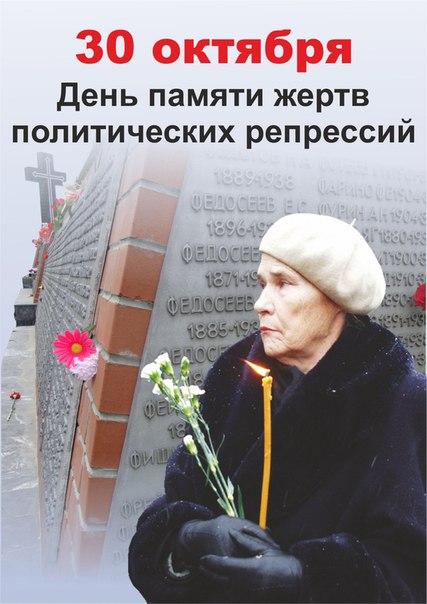 Сценарий памяти жертв политических репрессий