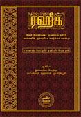 ரஹீக் – முஹம்மது நபி (ஸல்) அவர்களின் வாழ்க்கை வரலாறு