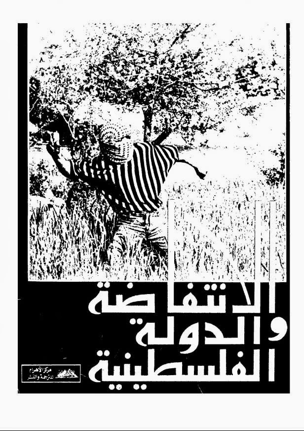 الانتفاضة والدولة الفلسطينية - لطفي الخولي pdf