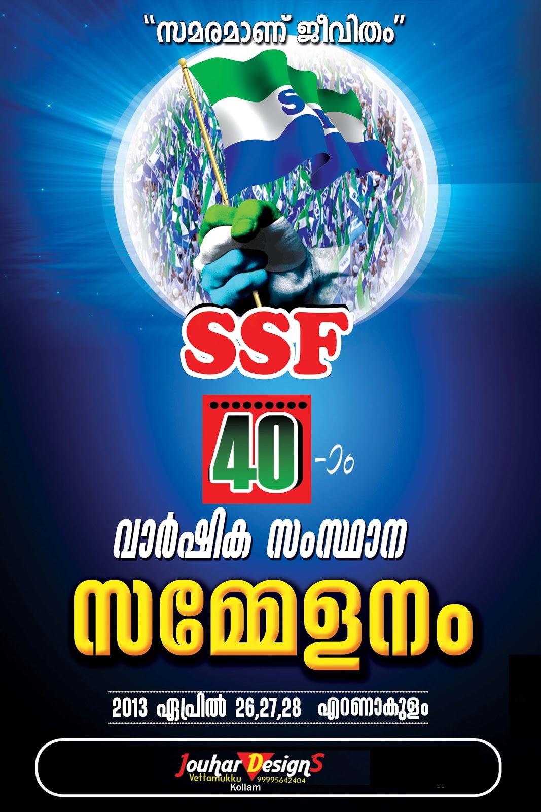 Jouhar designs kollam ssf 40th anniversary for Ssf home designs