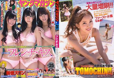 Young Magazine 2011 No.25