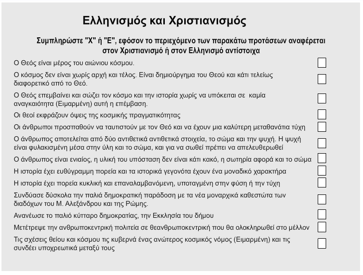 http://ebooks.edu.gr/modules/ebook/show.php/DSGL-B126/498/3244,13189/extras/Html/kef1_en25_xristianismos_ellhnismos_popup.htm