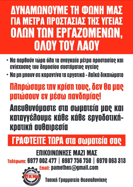 ΠΑΜΕ | Γραμματεία Θεσσαλονίκης