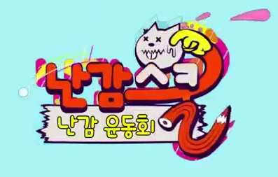 [Tv Prog] SHINee Tooniverse Nangam School Program� T�rk�e Altyaz�l�