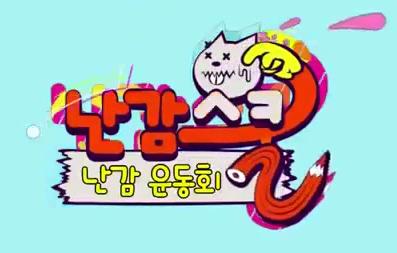 [Tv Prog] SHINee Tooniverse Nangam School Program� T�rk�e Altyaz�l�
