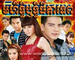 [ Movies ] Mo Het Thi Rith Thyda Tep ละคร ธิดาพญายม - Khmer Movies, Thai - Khmer, Series Movies