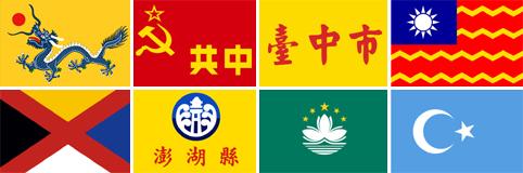 Drapeau De Chine héraldie: les drapeaux chinois