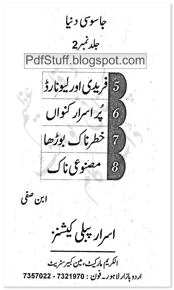 Contents of the Urdu spy Novel Jasoosi Dunya volume 2