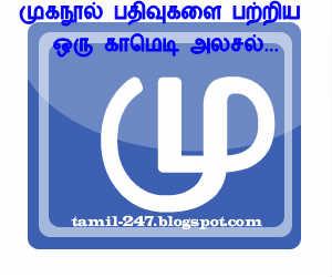 பேஸ்புக்ன்னா என்னான்னு தெரியுமா?, Facebook na ennaannu theriyuma, Funny facebook post, mugaputhagam joke, Tamil facebook jokes, Tamil Facebook comedy, tamil facebook status