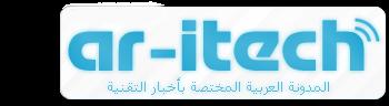 المدونة العربية المختصة بأخبار التقنية والتكنولوجيا | Ar iTech