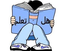 "هل تعلم:  كلمة ""كيلو باميه"" اصلها Qui est le premier ؟ يعني مين الاول"