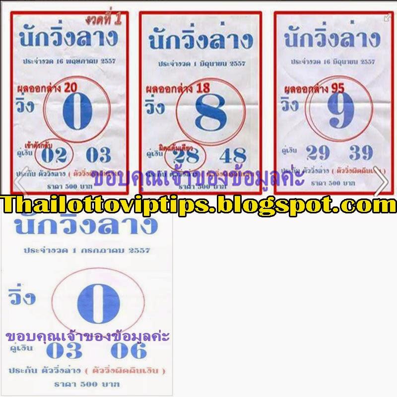 Thai lotto Final Down Tip 01-07-2014