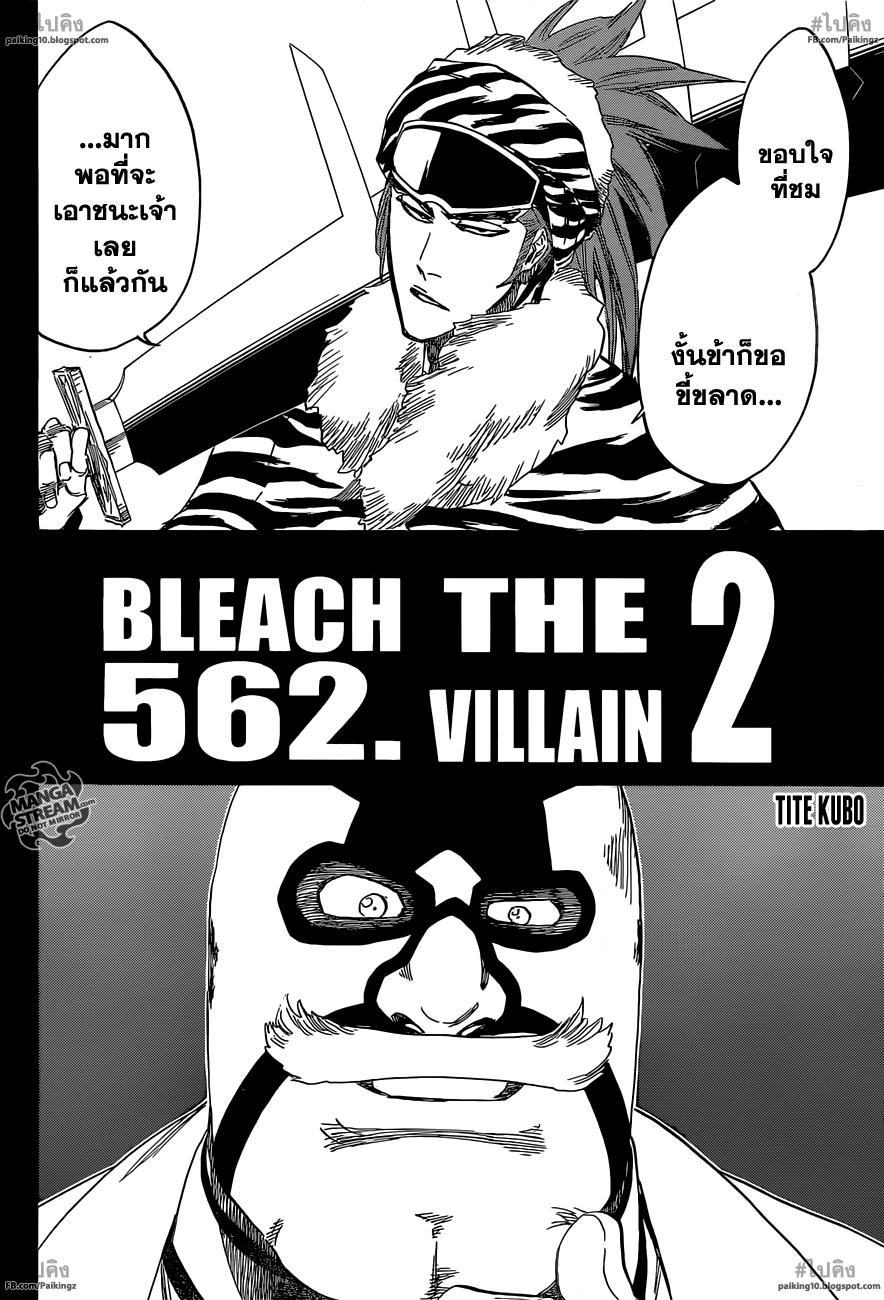 004 Bleach 562   The Villain 2