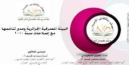 البيئة المصرفية الجزائرية ومدى تناغمها مع إصلاحات سنة 2010.