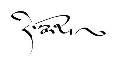 Tatouages calligraphies tibétaines Montibet