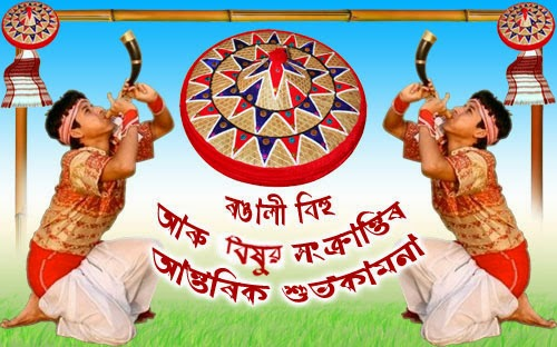 Graphics and folk assam greetings rangali bihu greetings m4hsunfo