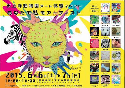 天王寺動物園アート体験イベント 「あなたも私もアーティスト」フライヤー