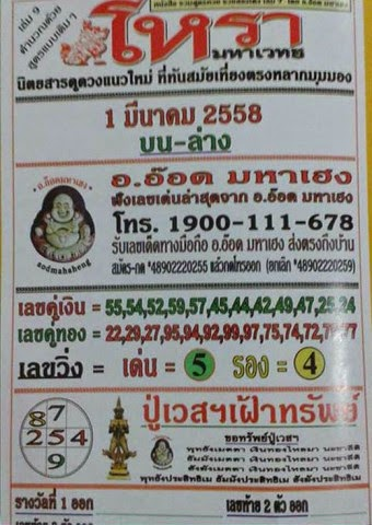 Thai lotto up and down touch digit 01 03 2015 thai lottery 007