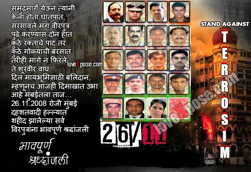 26/11 Mumbai Attack Shahid Shradhanjali tribute