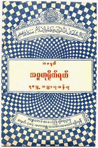 Hz Abuhurairah (r.a) F.jpg