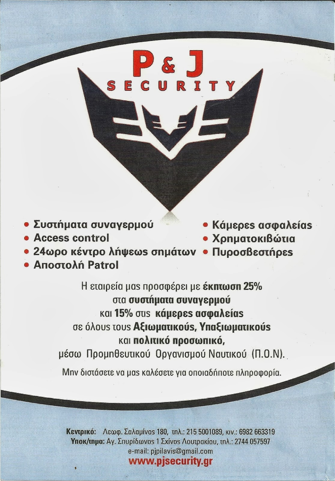 P&J  SECURITY