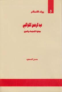 كتاب عبد الرحمن الكواكبي جدلية الإستبداد والدين - حسن السعيد