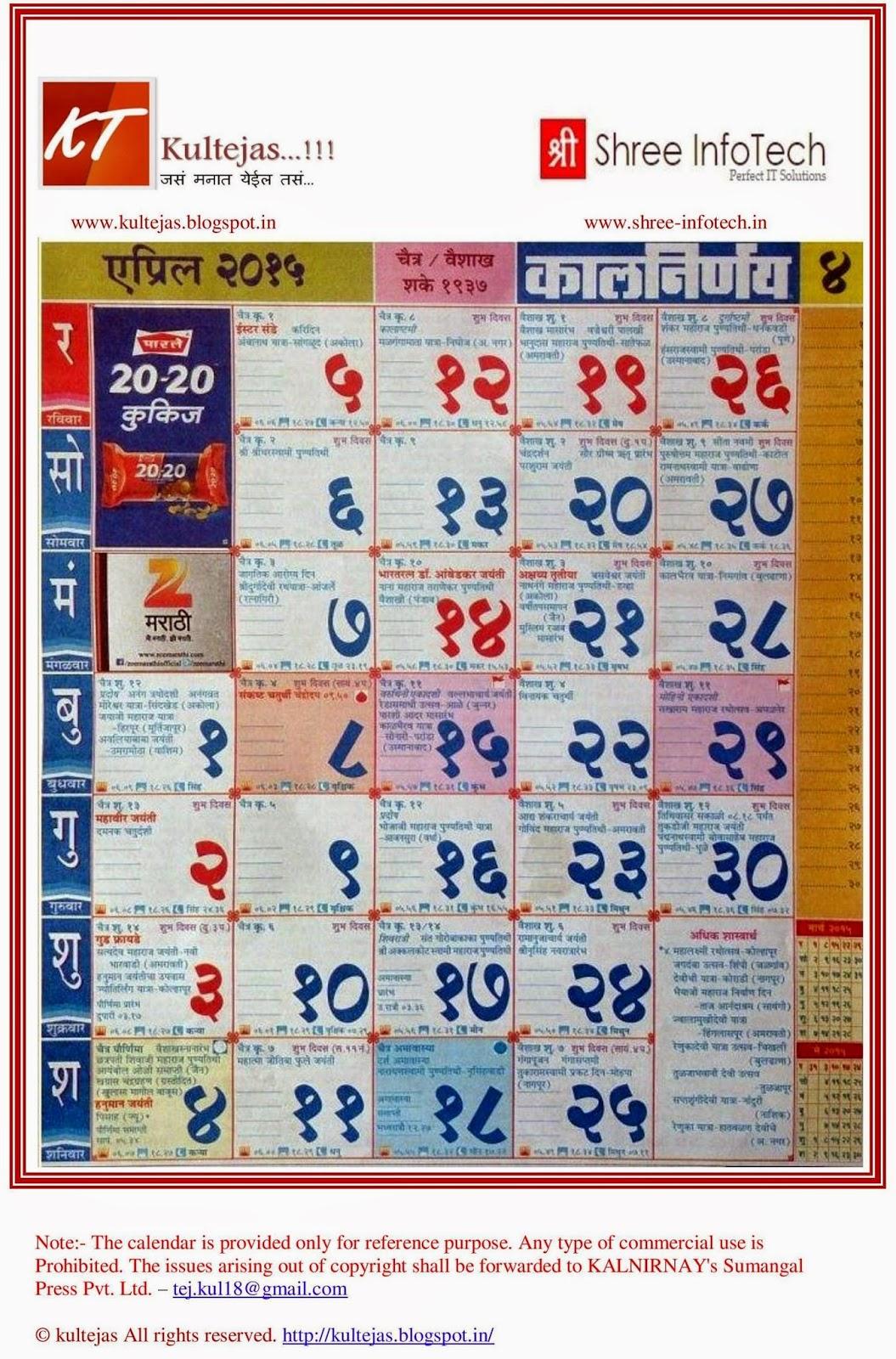 """Calendar Kalnirnay April : Search results for """"kalnirnay marathi pdf free"""