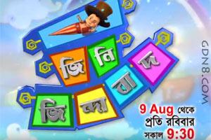 Gini Zindabad Theme Song - Zee Bangla