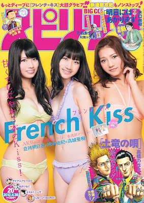 Big Comic Spirits 2012 No.20 French Kiss