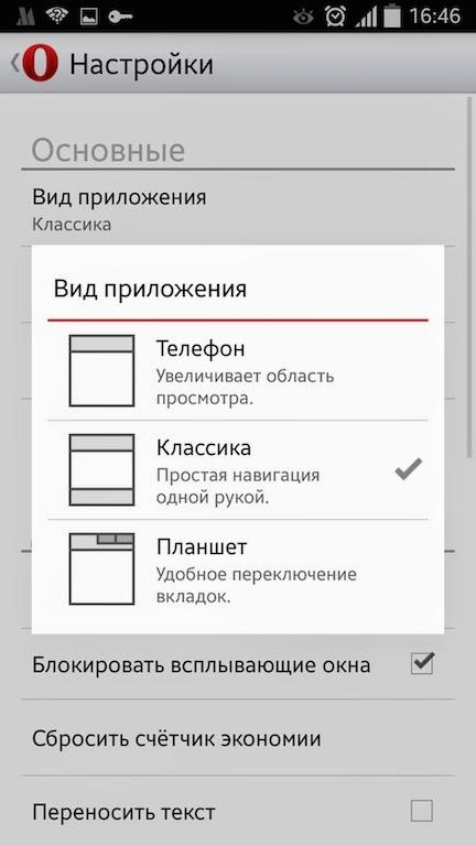 Opera 22 для Android: улучшенное управление вкладками