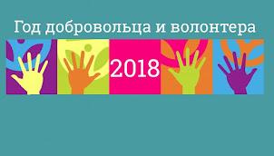 Год Добровольца (волонтера) в России