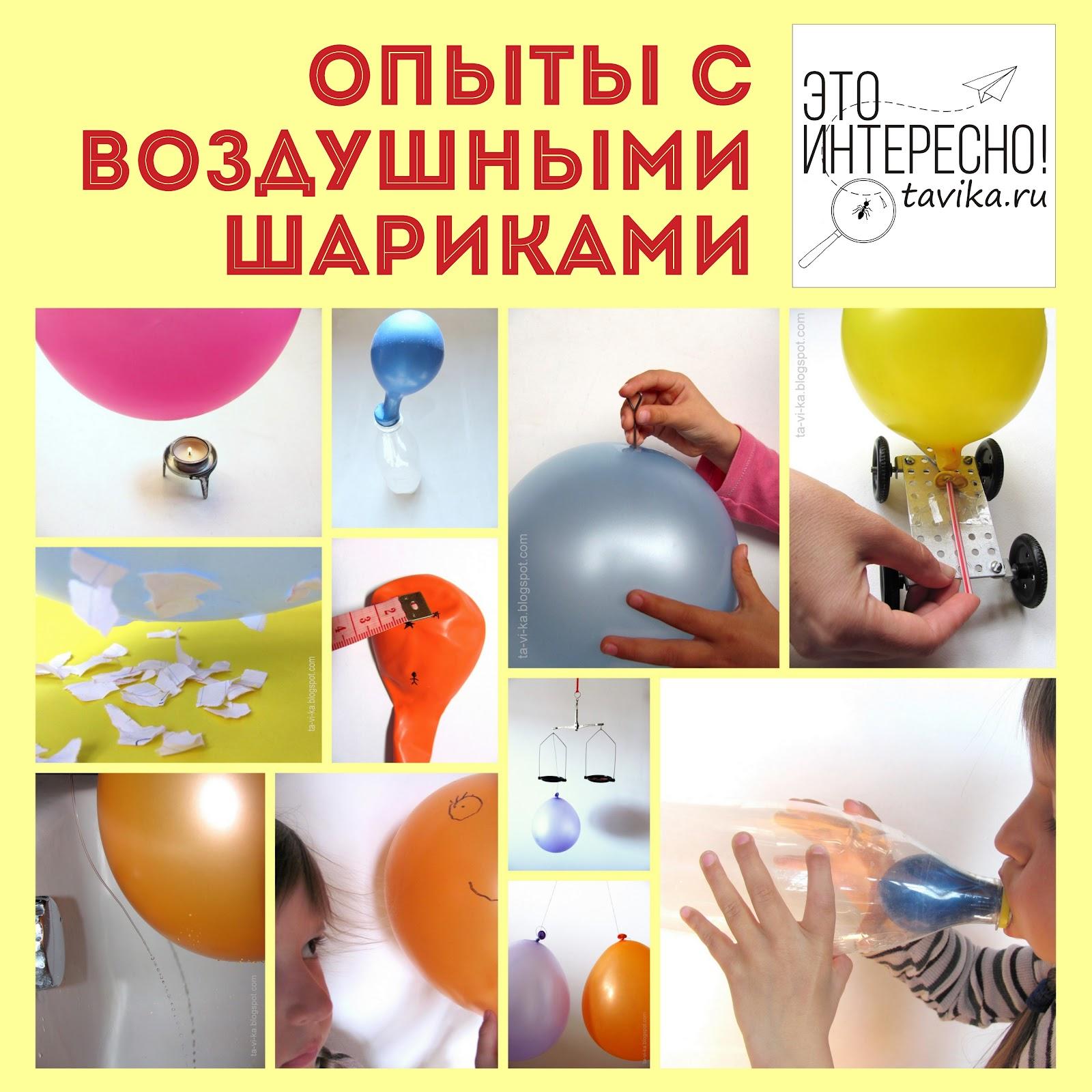 какие приколы можно сделать с шариком