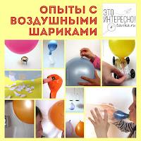 опыты для детей с воздушными шариками