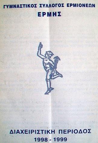 """Η ιστορία του Γ.Σ. """"Ερμή Ερμιονέων"""" που δεν αναφέρθηκε ο  ομιλητής...."""