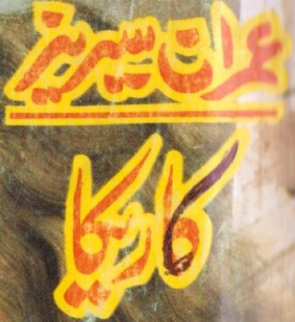 http://books.google.com.pk/books?id=68RxBAAAQBAJ&lpg=PA1&pg=PA1#v=onepage&q&f=false