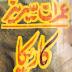 Kareka (Imran Series)