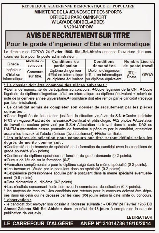 اعلانات توظيف و عمل المركب الرياضي المتعدد الرياضات سيدي بلعباس أكتوبر 2014 %D8%A7%D9%84%D9%85%D
