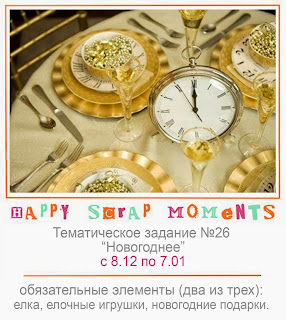 http://happyscrapmoments.blogspot.ru/2014/12/26.html